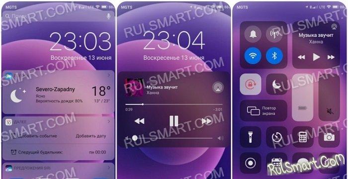 Новая тема VIP iPhone для MIUI 12 открывает скрытый режим Xiaomi
