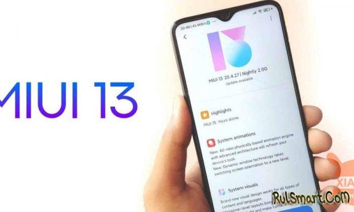 Xiaomi возвращают в MIUI 13 потрясающую функцию былых времен