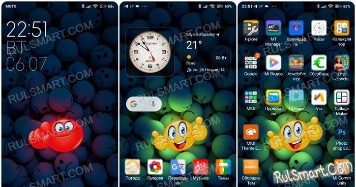 Новая тема Smile для MIUI 12 влюбила в себя фанатов Xiaomi