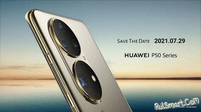 Анонс Huawei P50 Pro: новое поколение покажут совсем скоро