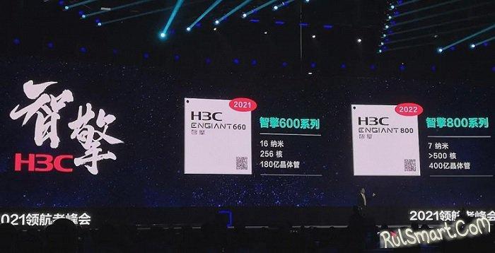 Процессор H3C Engiant 800: китайцы готовят революцию