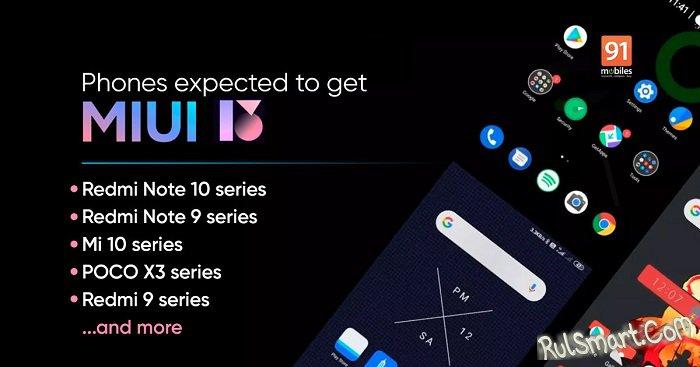 Xiaomi точно обновит 6 смартфонов до MIUI 13 ( список)