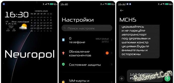 Новый шрифт Neuropol для MIUI 12 покорил весь фан-клуб Xiaomi