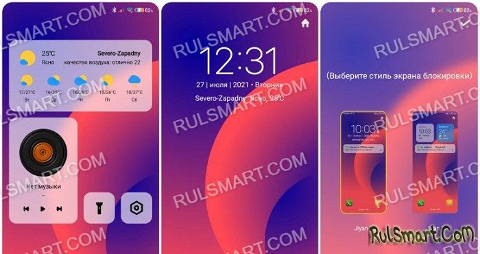 Новая тема Jiyan 3D для MIUI 12 вознесла фанов Xiaomi до небес Android