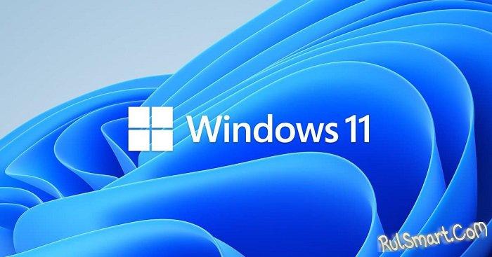 Опасно: почему не стоит переходить на Windows 11 прямо сейчас?