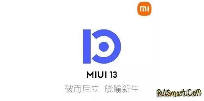 Три новых функции в MIUI 13, которые ускоряют все смартфоны Xiaomi