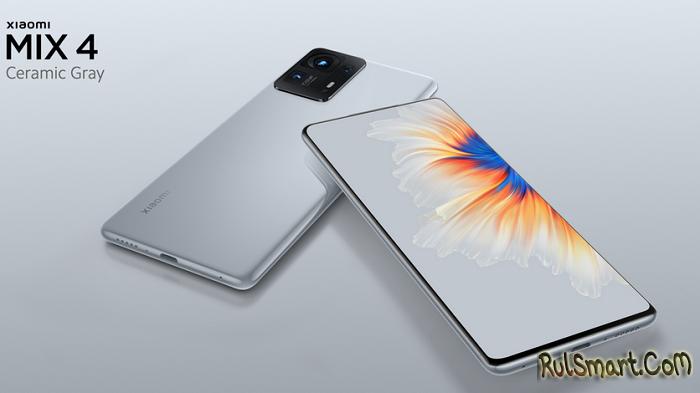 Xiaomi Mi Mix 4: новый дзен-смартфон покорит только полмира?