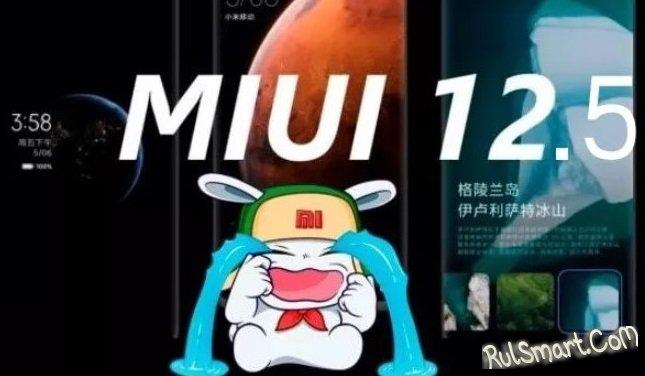 Xiaomi опозорена: признаны фатальные проблемы с прошивкой MIUI 12.5