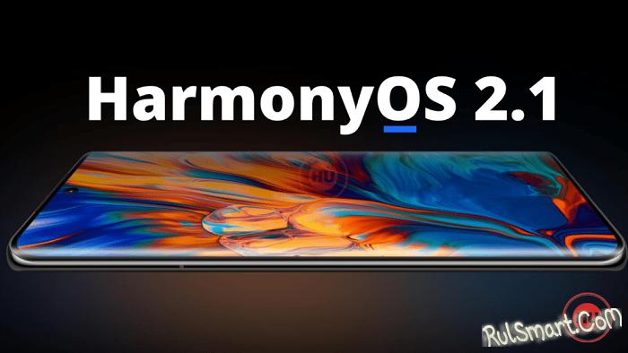 Huawei выпускает HarmonyOS 2.1, которая уничтожит MIUI 13 новыми функциями