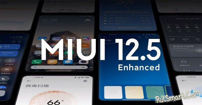 Xiaomi опубликовала список смартфонов, которые получат MIUI 12.5 Global