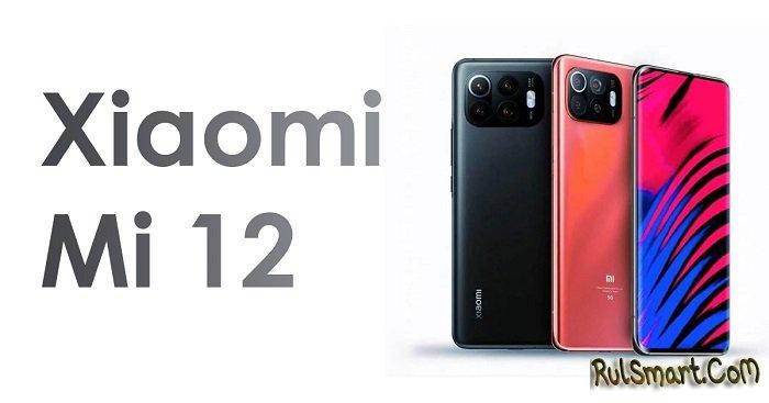 Xiaomi 12 и Xiaomi 12 Ultra: новые камерофоны, которые наводят жуть на Apple