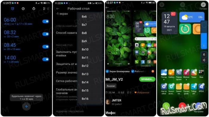 Модная тема MIJMV2 для MIUI 12 / 12.5 воодушевила весь фан-клуб Xiaomi