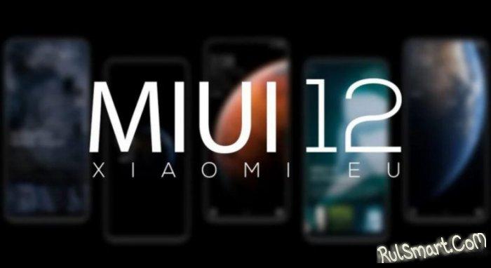 Xiaomi обновила до MIUI 12.5 ещё один бюджетный смартфон спустя год