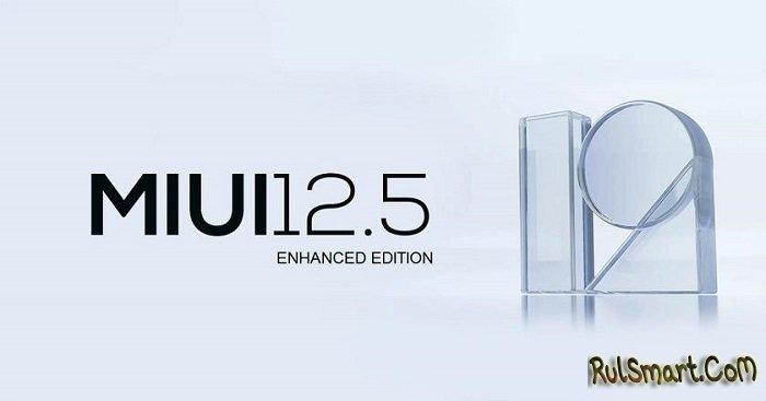 Xiaomi обновит ещё 11 смартфонов до MIUI 12.5 Enhanced (список)