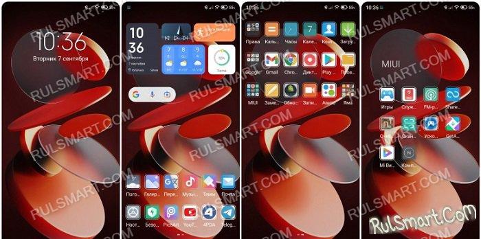 Новая тема Power для MIUI 12 / 12.5 покорила топ лучших для Xiaomi