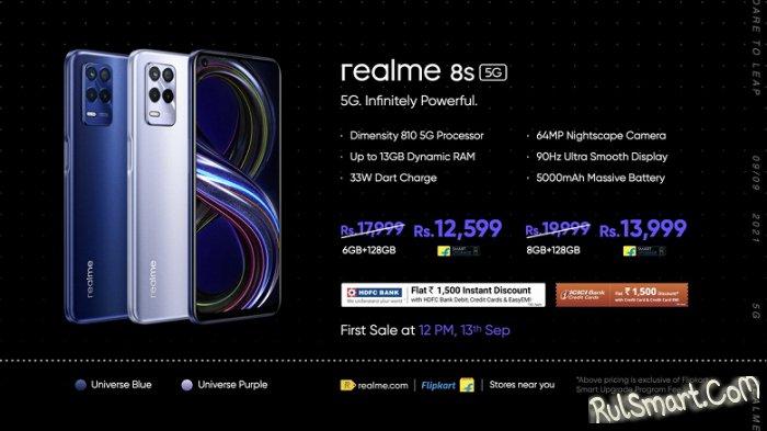 Realme 8s и Realme 8i: злые смартфоны, которые взбесили Xiaomi
