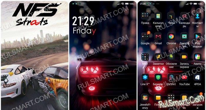 Новая тема NFS Line X для MIUI 12 покорила души фанов Xiaomi