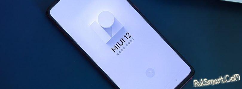 Xiaomi выпустила MIUI 12 и MIUI 12.5 для 116 смартфонов
