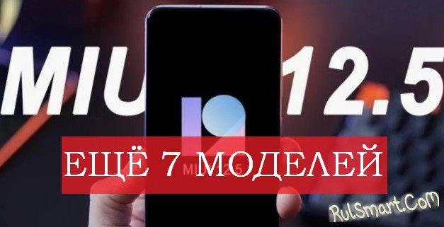 Xiaomi обновила ещё 7 недорогих смартфонов до MIUI 12.5 (список, изменения)
