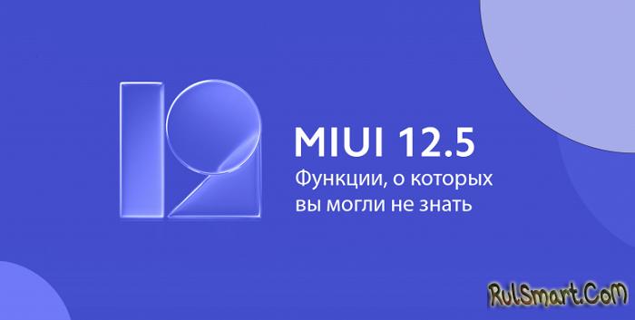 Экстра-функции MIUI 12.5, о которых вы до сих пор не знаете