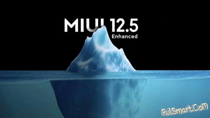 Xiaomi выпустит MIUI 12.5 для ряда средних смартфонов