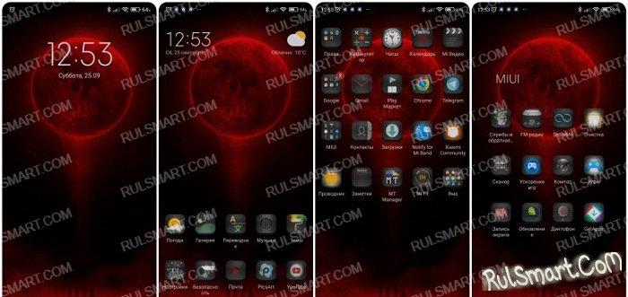 Модная тема Red Dawn для MIUI 12.5 стала хитом в сентябре 2021 года
