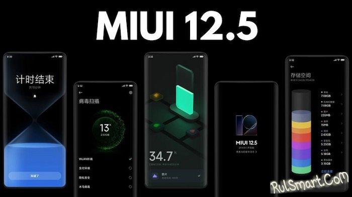 Пропало меню обновления MIUI: как исправить на MIUI 12.5 (инструкция)