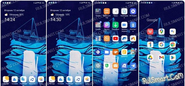 Новая тема Wave APPLE для MIUI 12 / 12.5 ошеломила весь фан-клуб Xiaomi