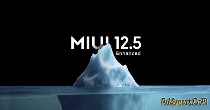 Xiaomi обновила до MIUI 12.5 EE множество смартфонов (полный список)