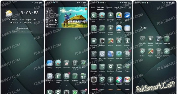 Модная тема VIP Rulsmart для MIUI 12 преисполнила фанов Xiaomi