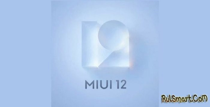 Xiaomi обновляет до MIUI 12.5 ещё больше смартфонов